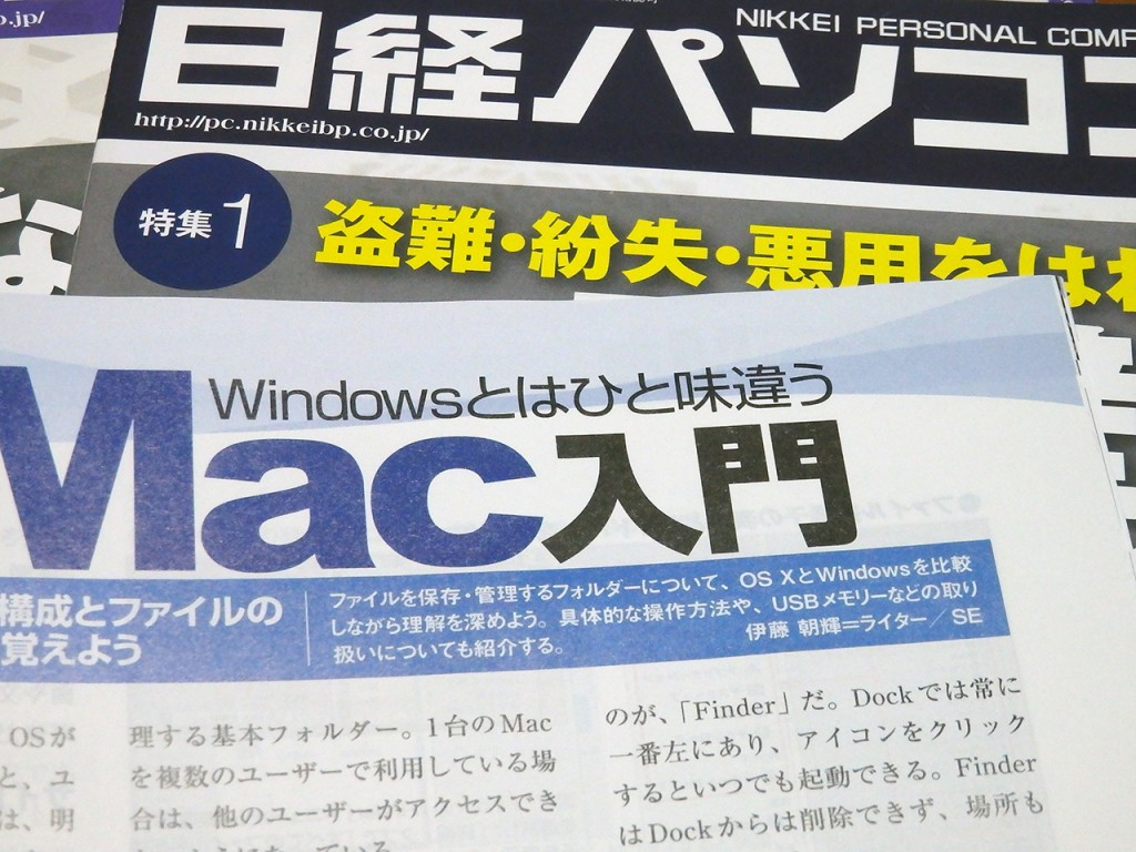 WIndowsとはひと味違うMac入門第3回