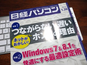 日経パソコン2015.1.26号