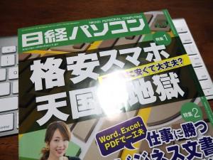 日経パソコン2015.2.9号