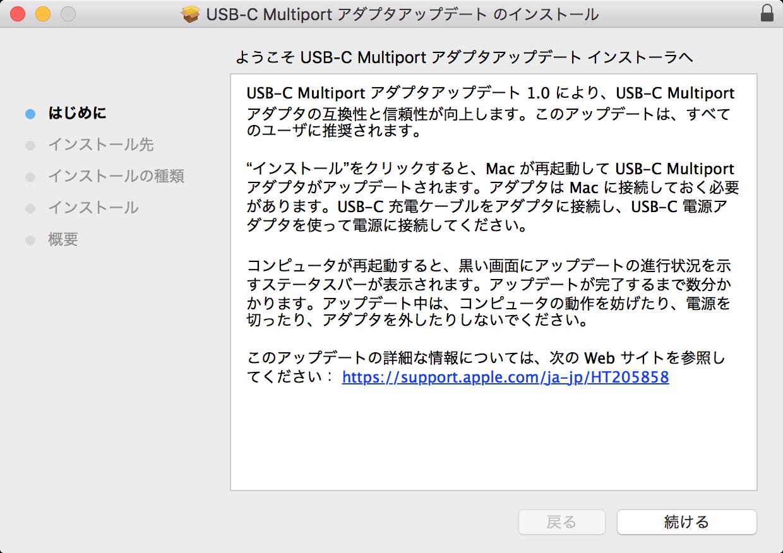 USB-C Multiportアダプタアップデート
