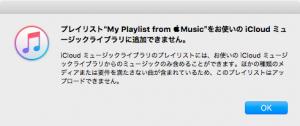 Apple Musicプレイリストを共有した時のエラーメッセージ