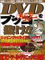 DVDをブッコ抜け!! 2