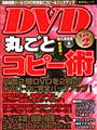 DVD丸ごとコピー術Ver.2