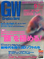 GraphicWorld 9月号