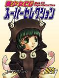 美少女CGスーパーセレクション