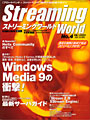 StreamingWorld No.4