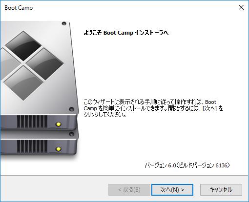 Boot Camp 6.0(ビルドバージョン6136)