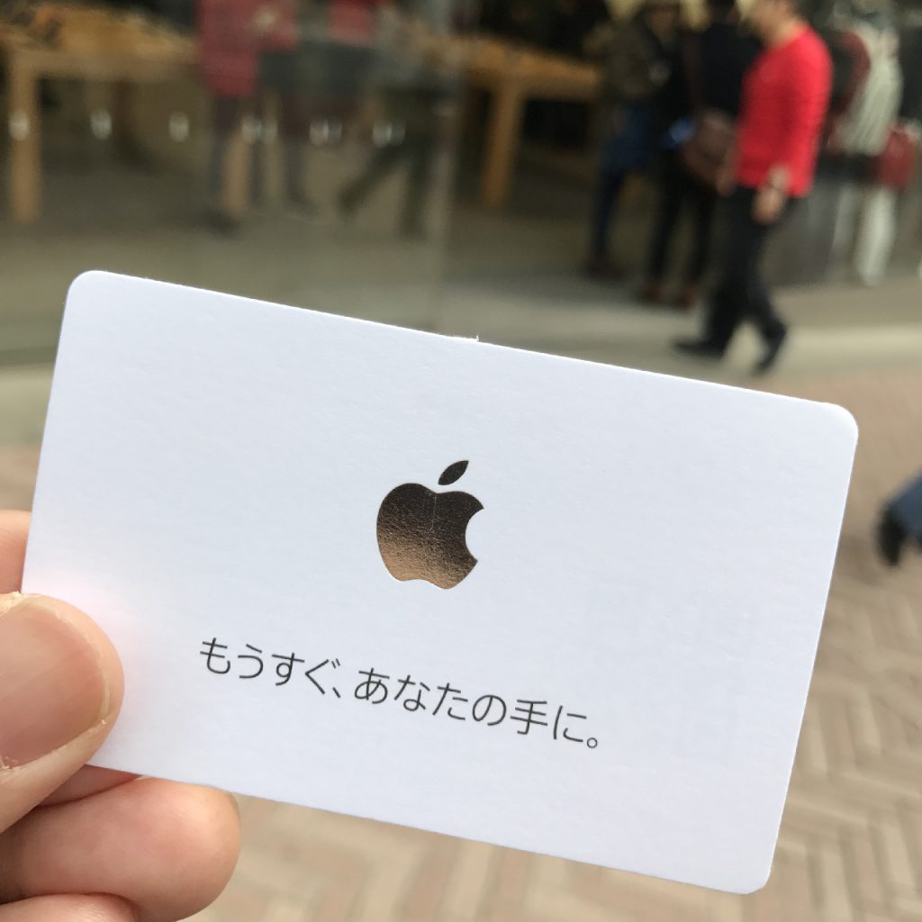 Apple Storeの並び券