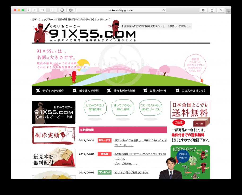名刺、ショップカードの特殊紙印刷&デザイン制作サイト[ 91×55.com ]