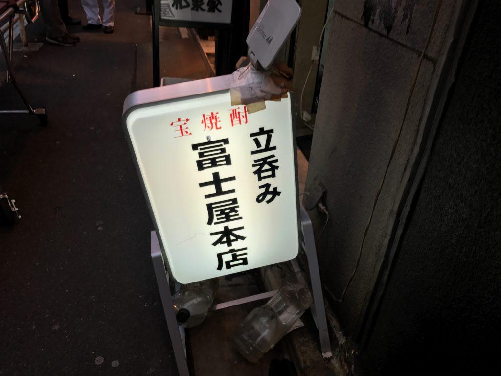 道路脇に出ている富士屋の看板