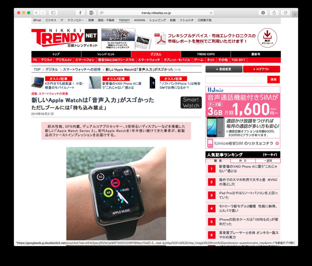 新しいApple Watchは「音声入力」がスゴかった