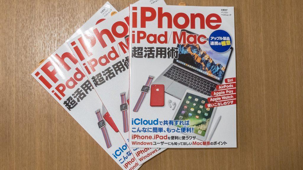 iPhone/iPad/Mac超活用術(日経BPベストムック)