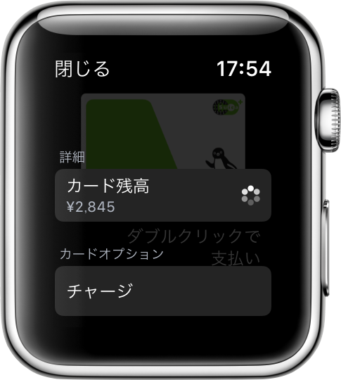 Apple WatchのSuica、チャージしても残高が増えない現象
