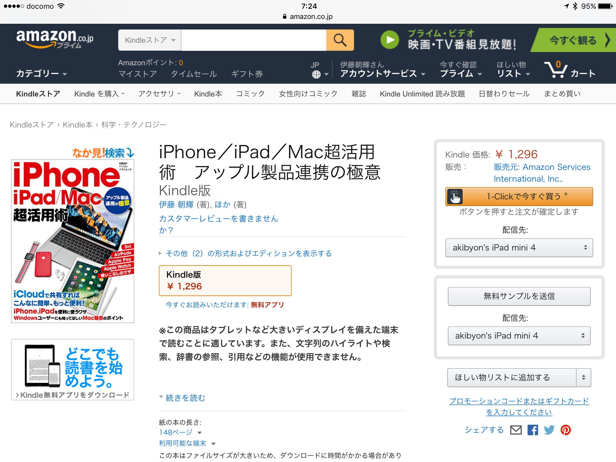 iPhone/iPad/Mac超活用術Kindle版
