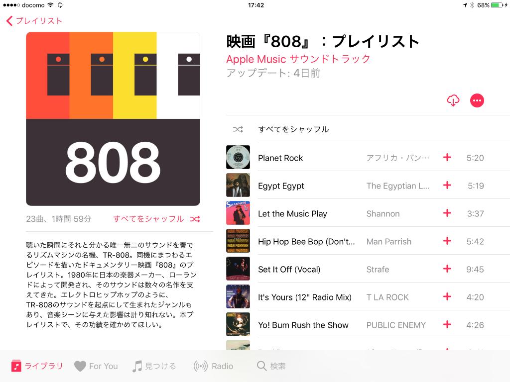 映画『808』プレイリスト