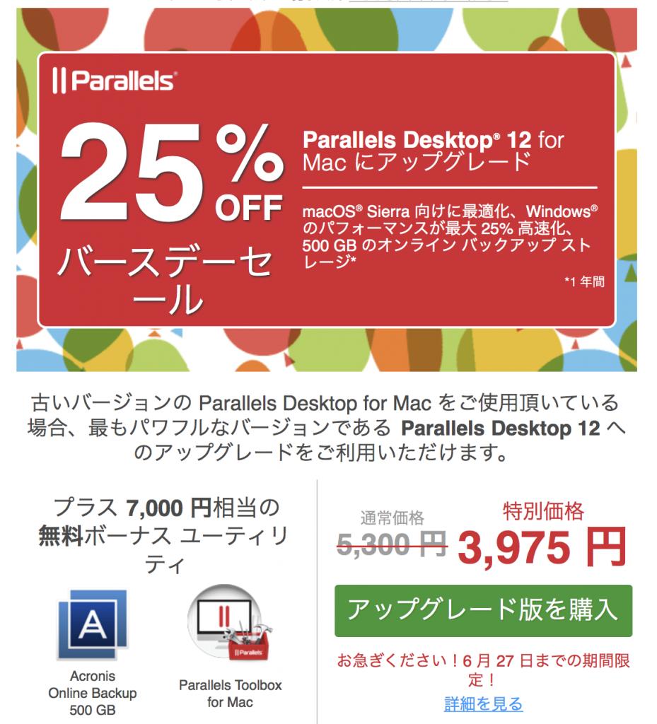 Parallels Desktop 12を25% offでアップグレード --- バースデー大幅割引