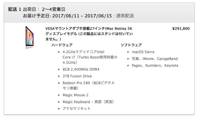 注文したiMac 5K 2017
