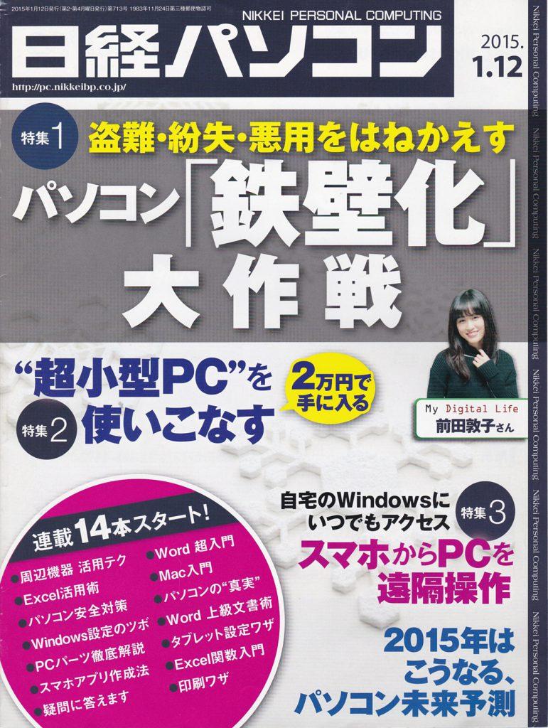 日経パソコン2015.1.12