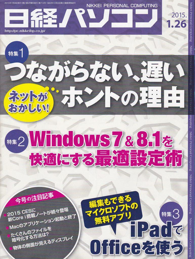 日経パソコン2015.1.26