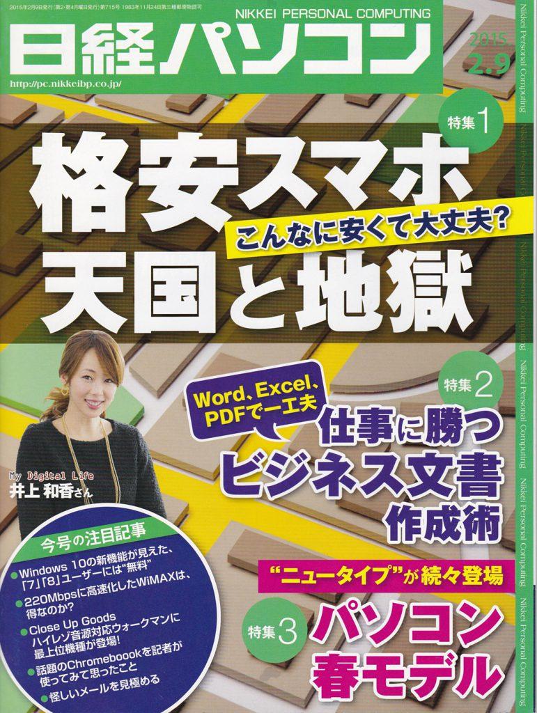 日経パソコン2015.2.9