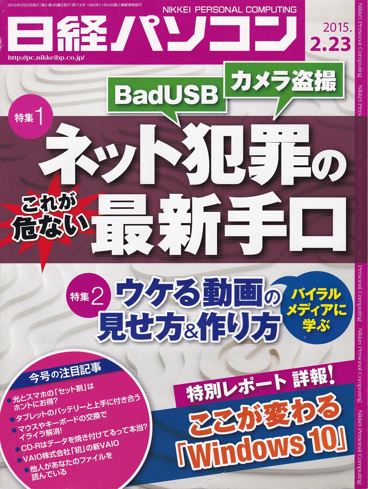 日経パソコン2015.2.23