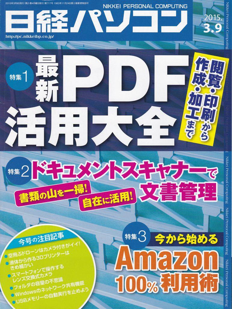 日経パソコン2015.3.9
