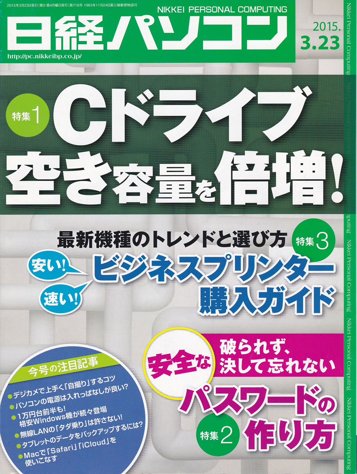 日経パソコン2015.3.23