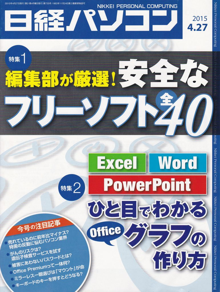 日経パソコン2015.4.27号