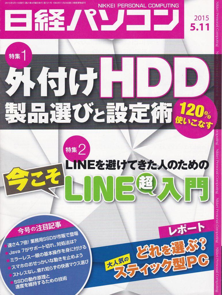 日経パソコン2015.5.11号