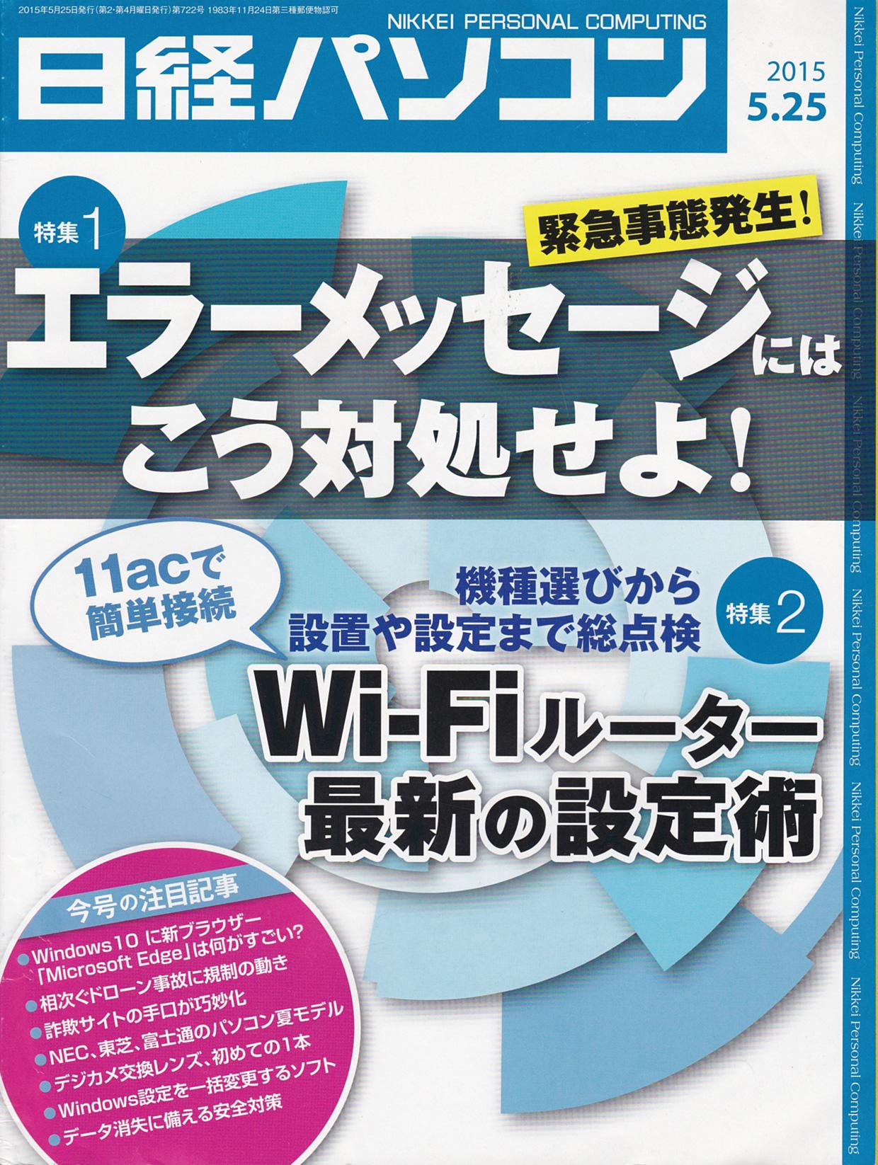 日経パソコン2015.5.25号