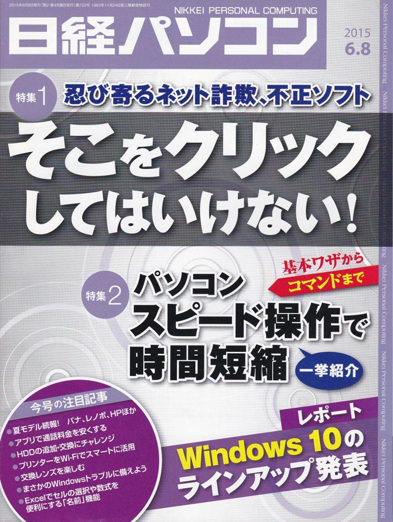 日経パソコン2015.6.8号