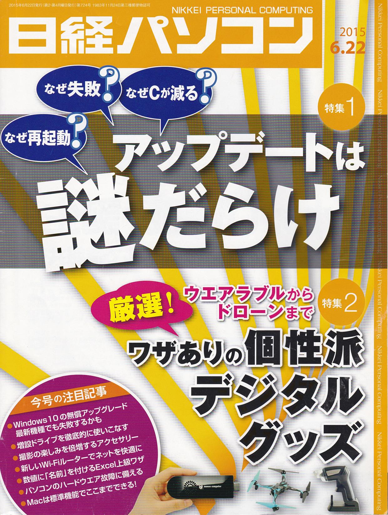 日経パソコン2015.6.22号