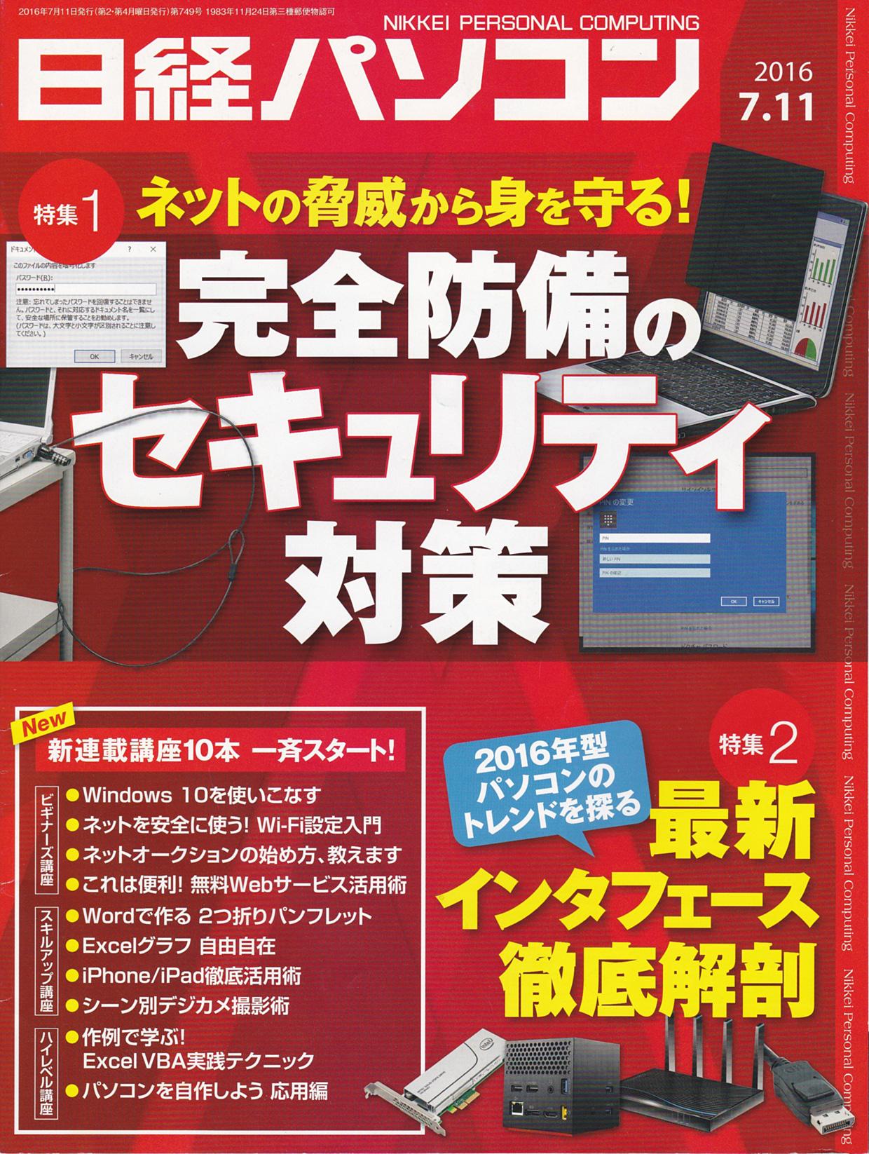 日経パソコン2016.7.11