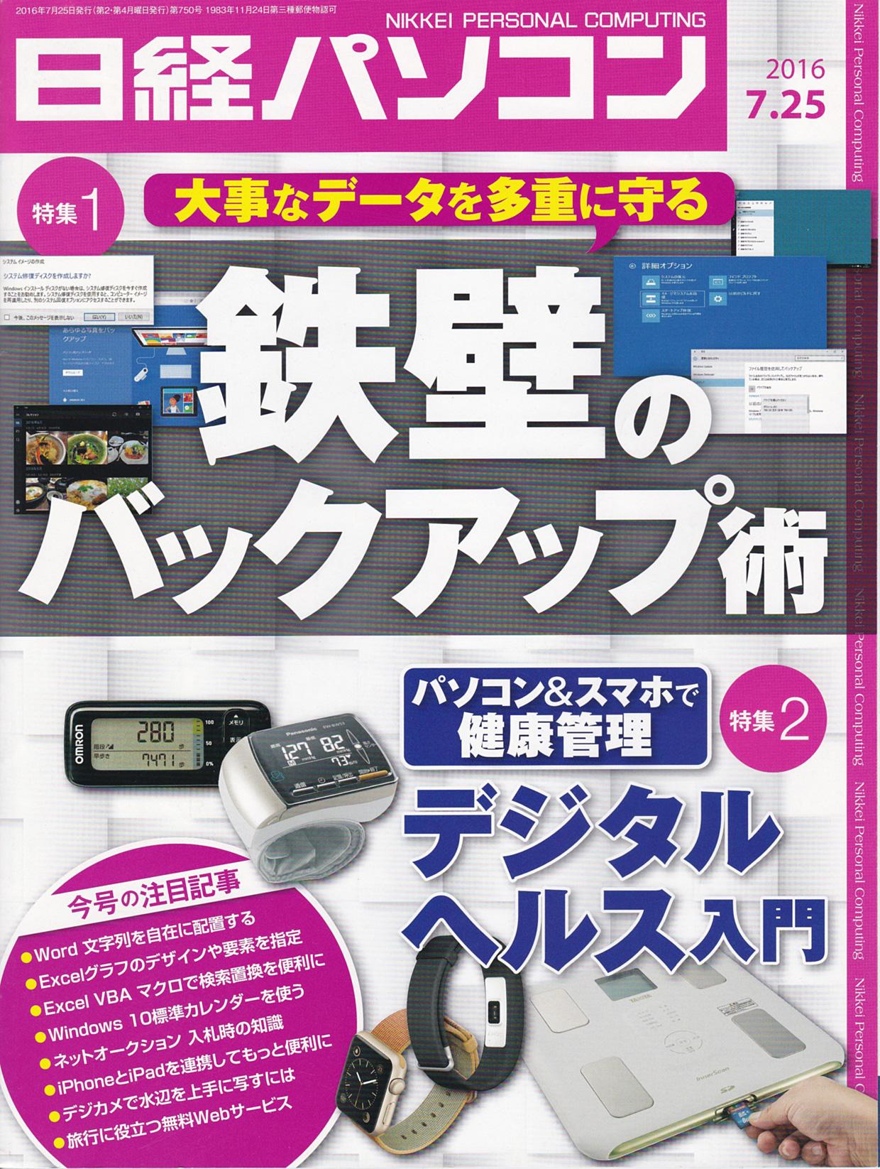 日経パソコン2016.7.25