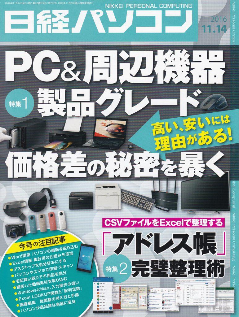 日経パソコン2016.11.14