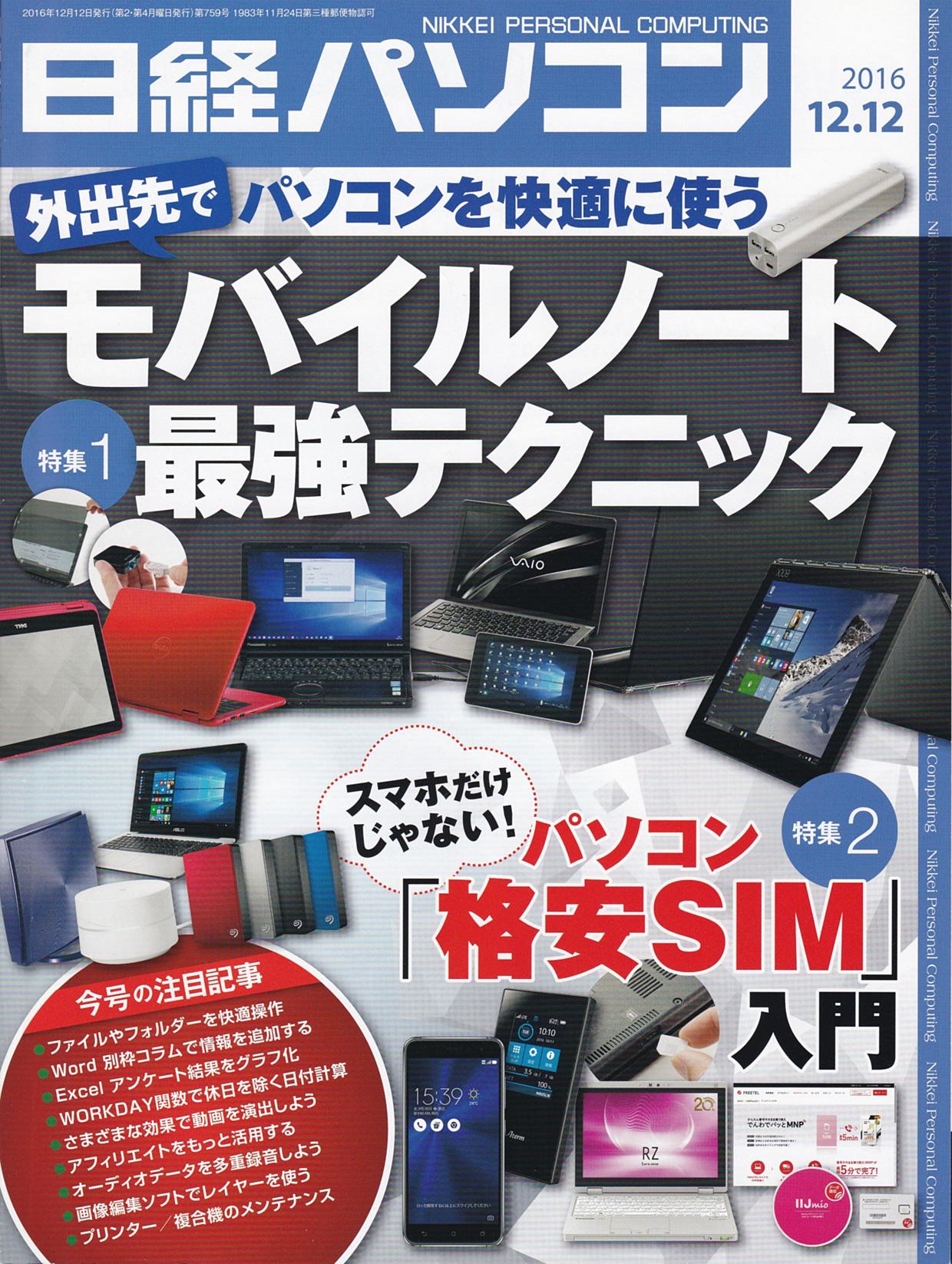 日経パソコン2016.12.12号