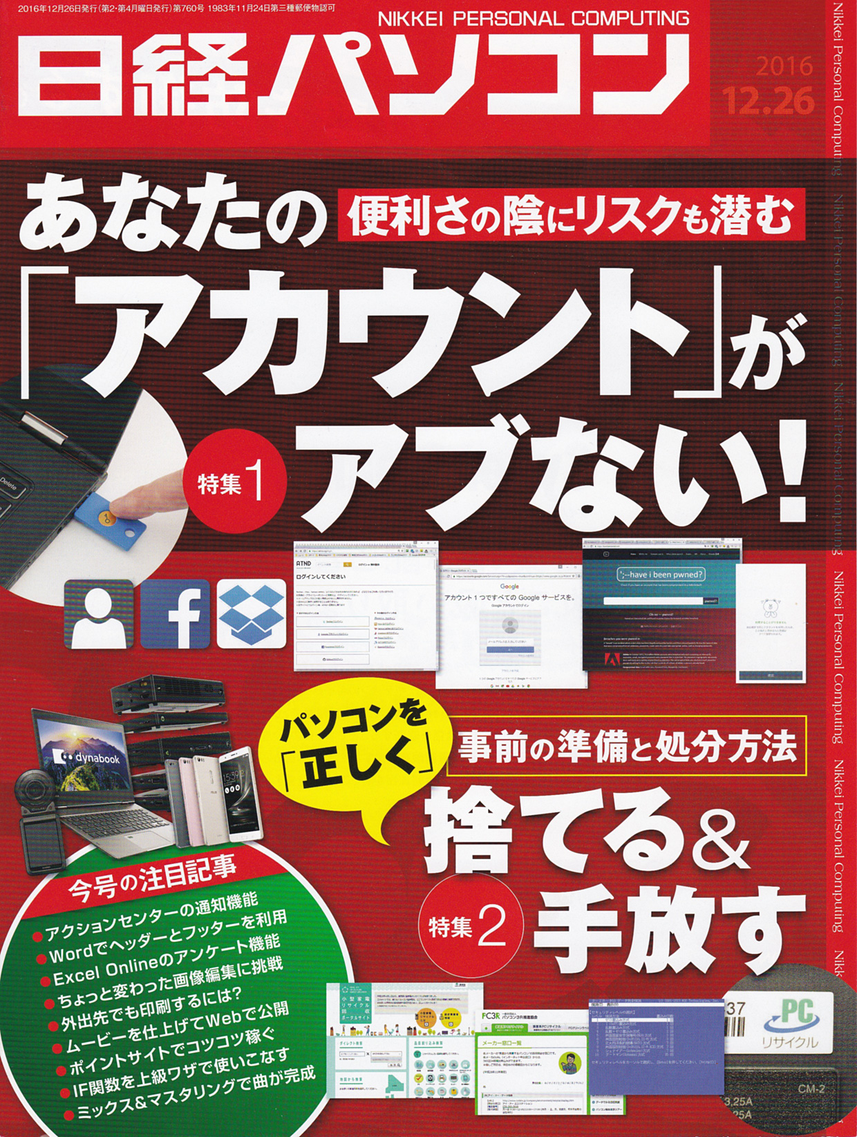 日経パソコン2016.12.26号