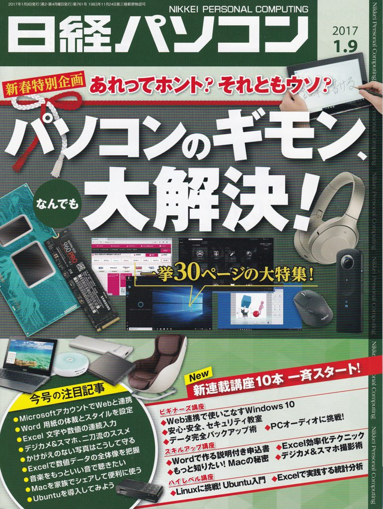 日経パソコン2017.1.9号