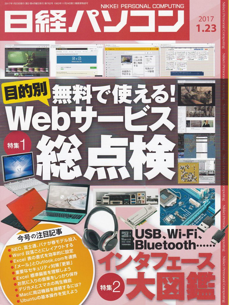 日経パソコン2017.1.23号