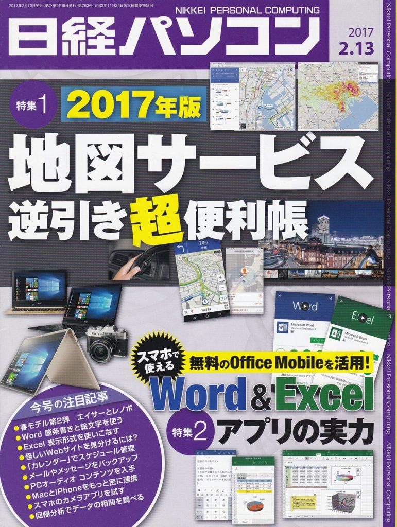 日経パソコン2017.2.13号