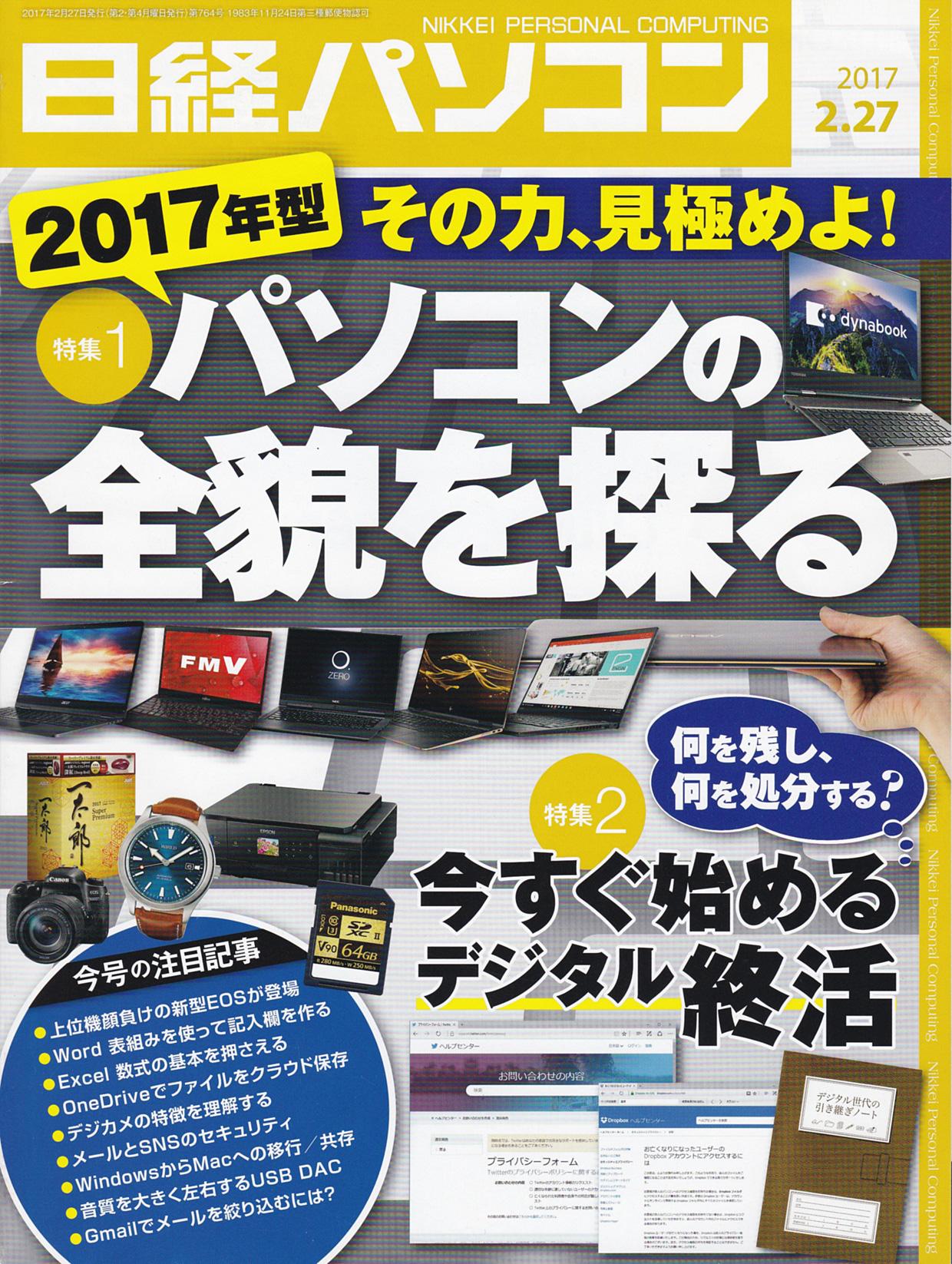 日経パソコン2017.2.27号