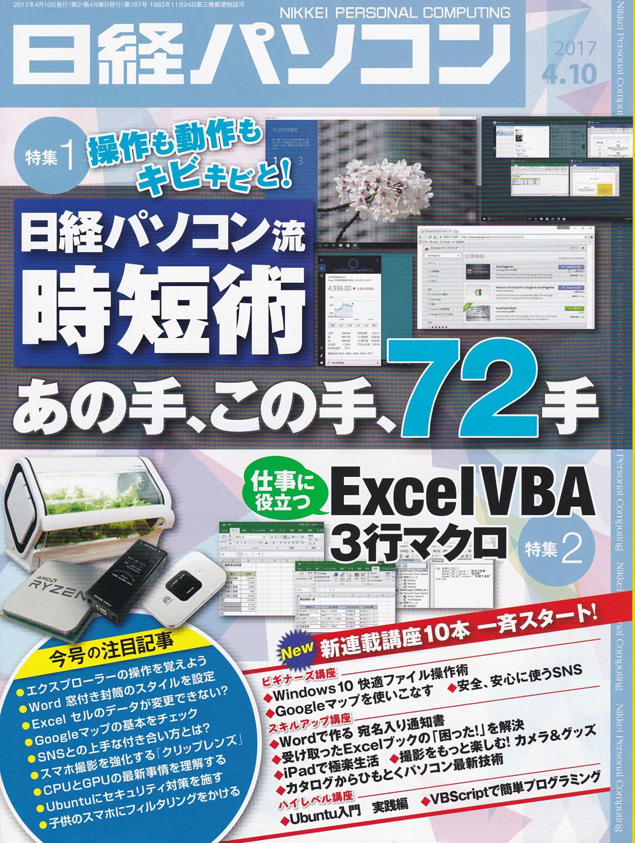 日経パソコン2017.4.10号