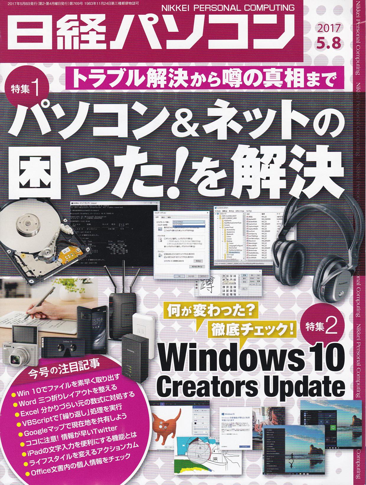 日経パソコン2017.6.12号
