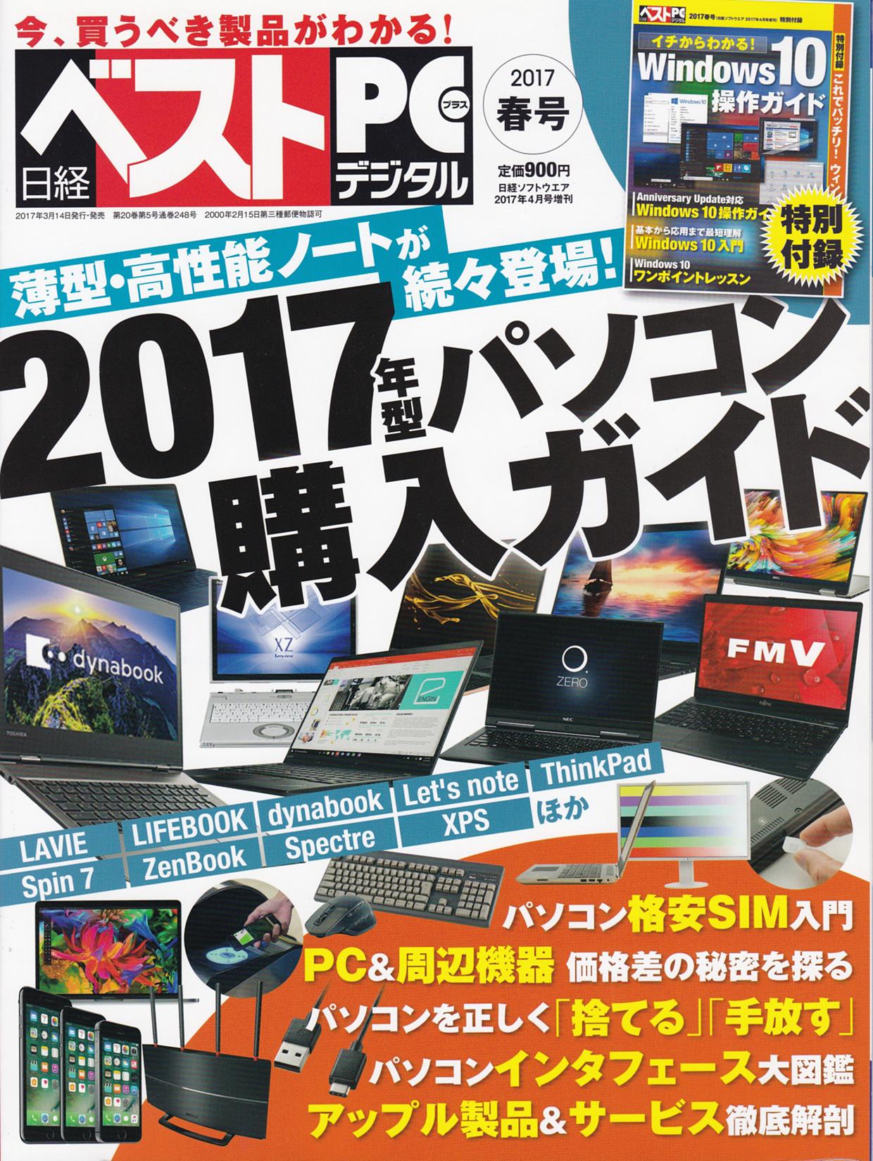 日経ベストPC+デジタル2017春号