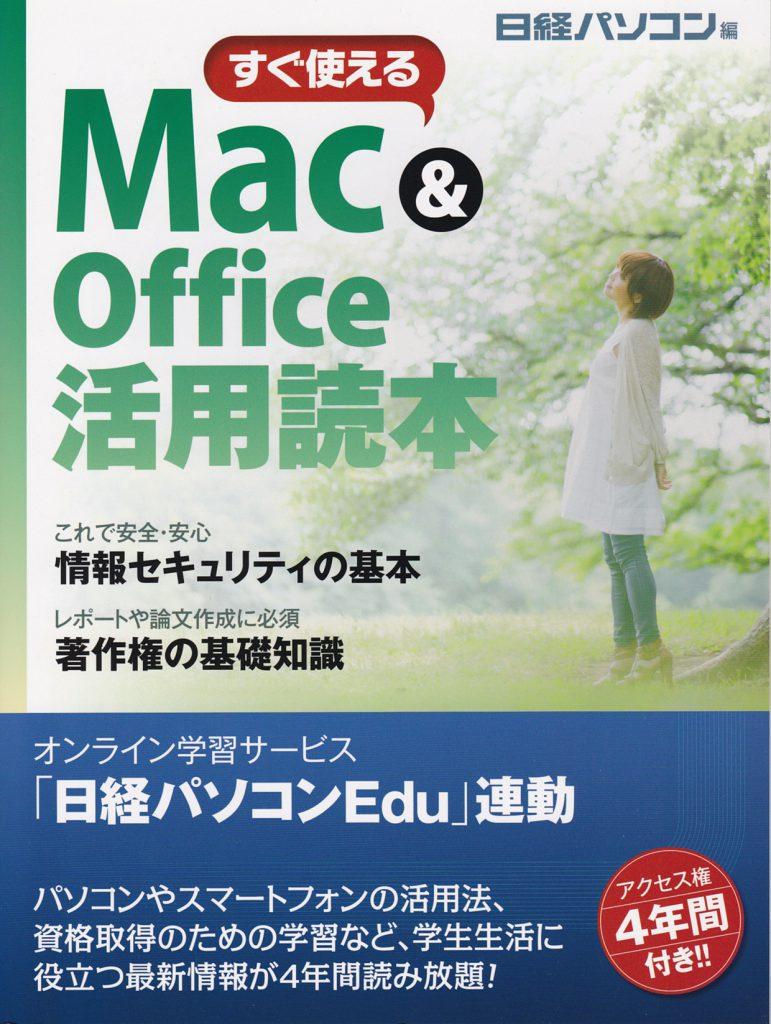 すぐ使えるMac&Office活用読本