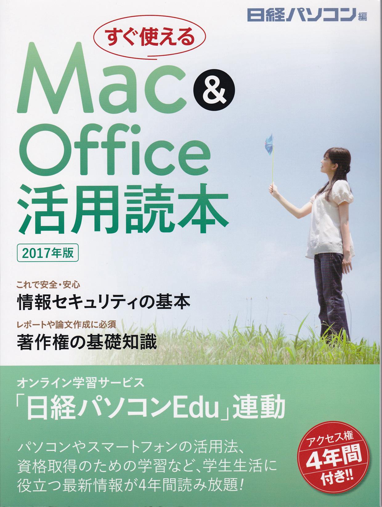 すぐ使えるMac&Office活用読本2017年版