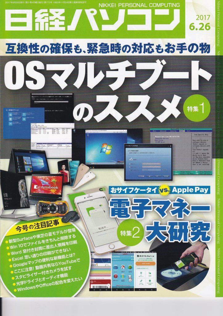 日経パソコン2017.6.26号