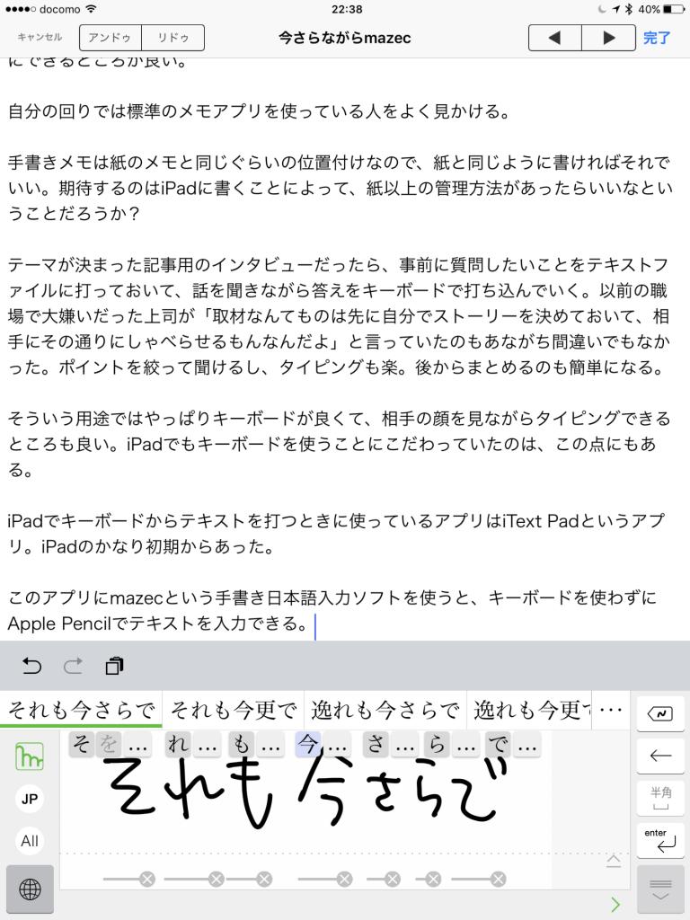 iText Pad