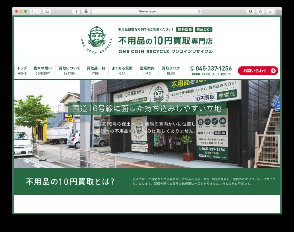 不用品の10円買取専門店ワンコインリサイクル