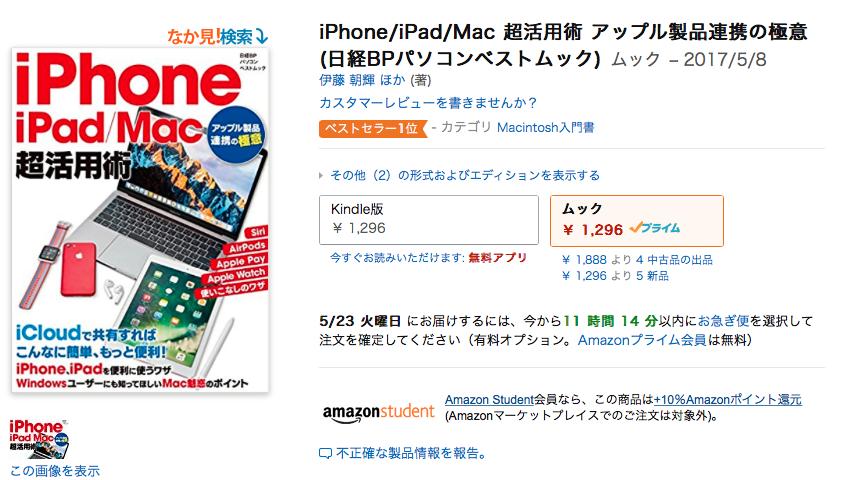 iPhone/iPad/Mac超活用術、Amazonで1位